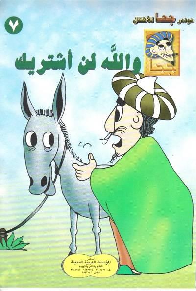 ❞ قصة والله لن أشتريك ❝