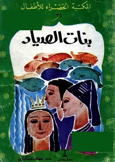 ❞ قصة بنات الصياد ❝  ⏤ عفاف عبد الباري