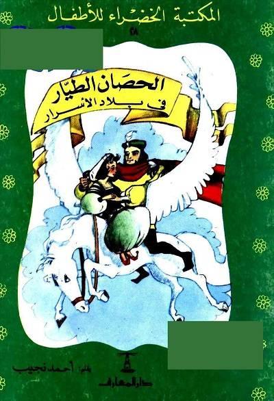❞ قصة الحصان الطائر في بلاد الاسرار ❝  ⏤ أحمد نجيب