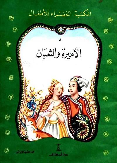 ❞ قصة الاميرة والثعبان ❝  ⏤ محمد عطية الابراشى