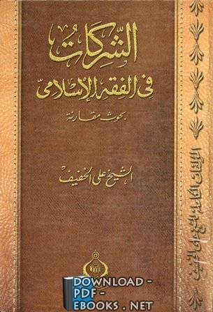 ❞ كتاب الشركات في الفقه الإسلامي بحوث مقارنة ❝