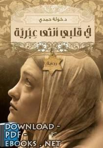 ❞ كتاب فى قلبى أنثى عبرية ❝  ⏤ خولة حمدى