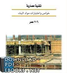 ❞ كتاب خواص واختبار مواد البناء ❝  ⏤ منهاج سعودي