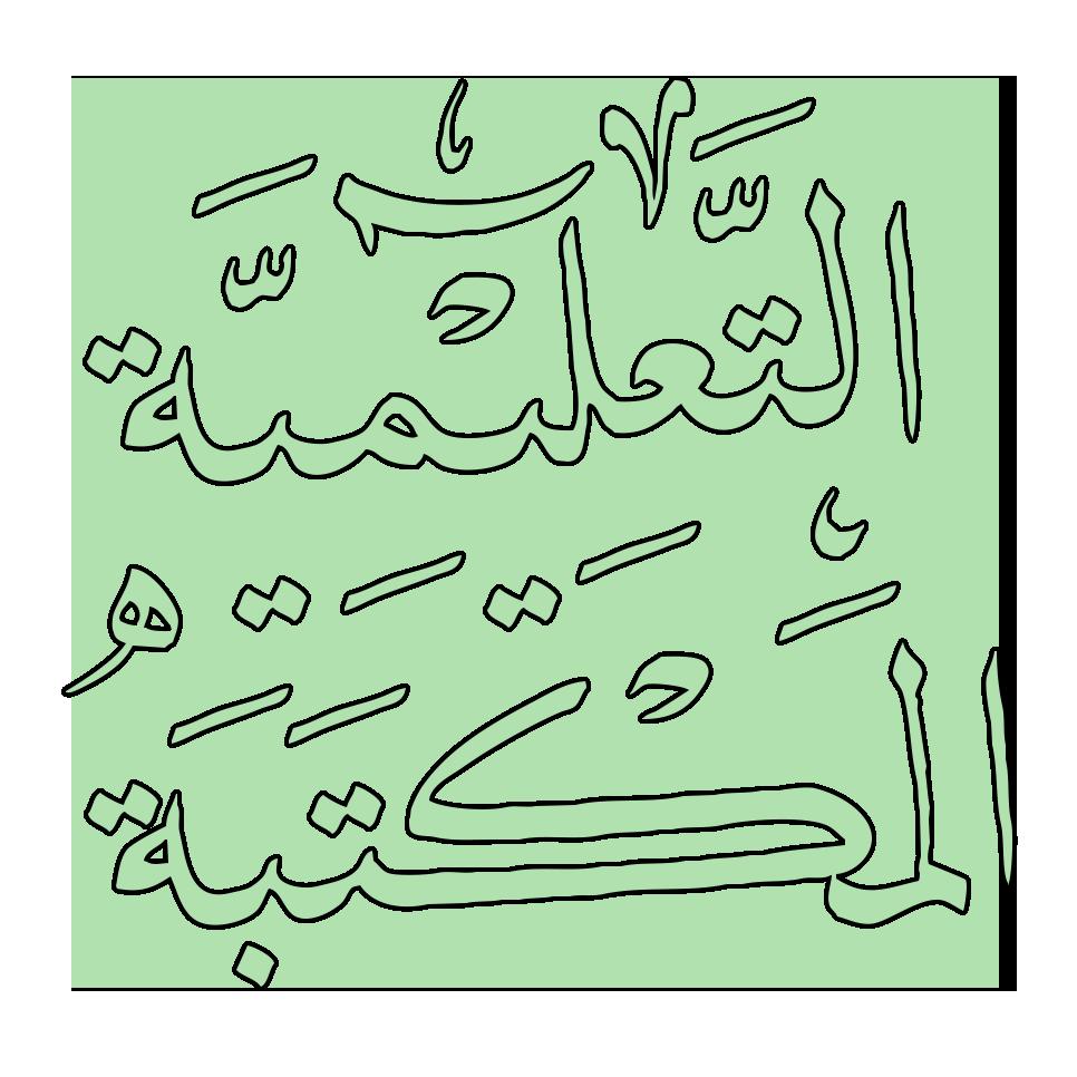 منهج التربية الاسلامية للصف الثانى عشر الثانوى الاماراتى