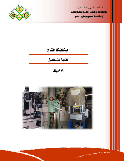 ❞ كتاب تقنية التشكيل   ❝  ⏤ المؤسسة العامة للتعليم الفني والتريب المهني