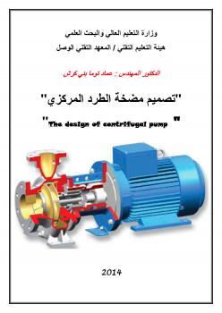 """❞ كتاب تصميم مضخة الطرد المركزي"""" """"The design of centrifugal pump  ❝"""