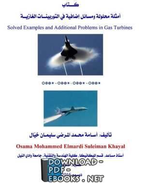 أمثلة محلولة و مسائل إضافية في التوربينات الغازية Solved Examples and Additional Problems in Gas Turbines