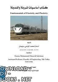 أساسيات المروىة واللدونة Fundamentals of Elasticity and Plasticity