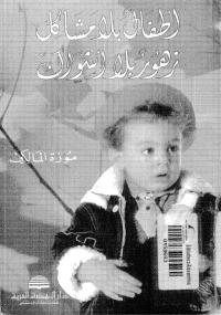 ❞ كتاب أطفال بلا مشاكل زهور بلا أشواك ❝  ⏤ موزة المالكي