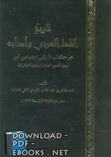 ❞ كتاب  تاريخ الخط العربي وآدابه ط :أضواء السلف ❝  ⏤ محمد طاهر الكردي المكى