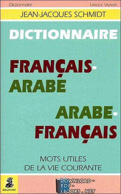 ❞ كتاب  القاموس فرنسي ـ عربي Le Dictionnaire Francais-Arabe ❝  ⏤ مكتب الدراسات والبحوث
