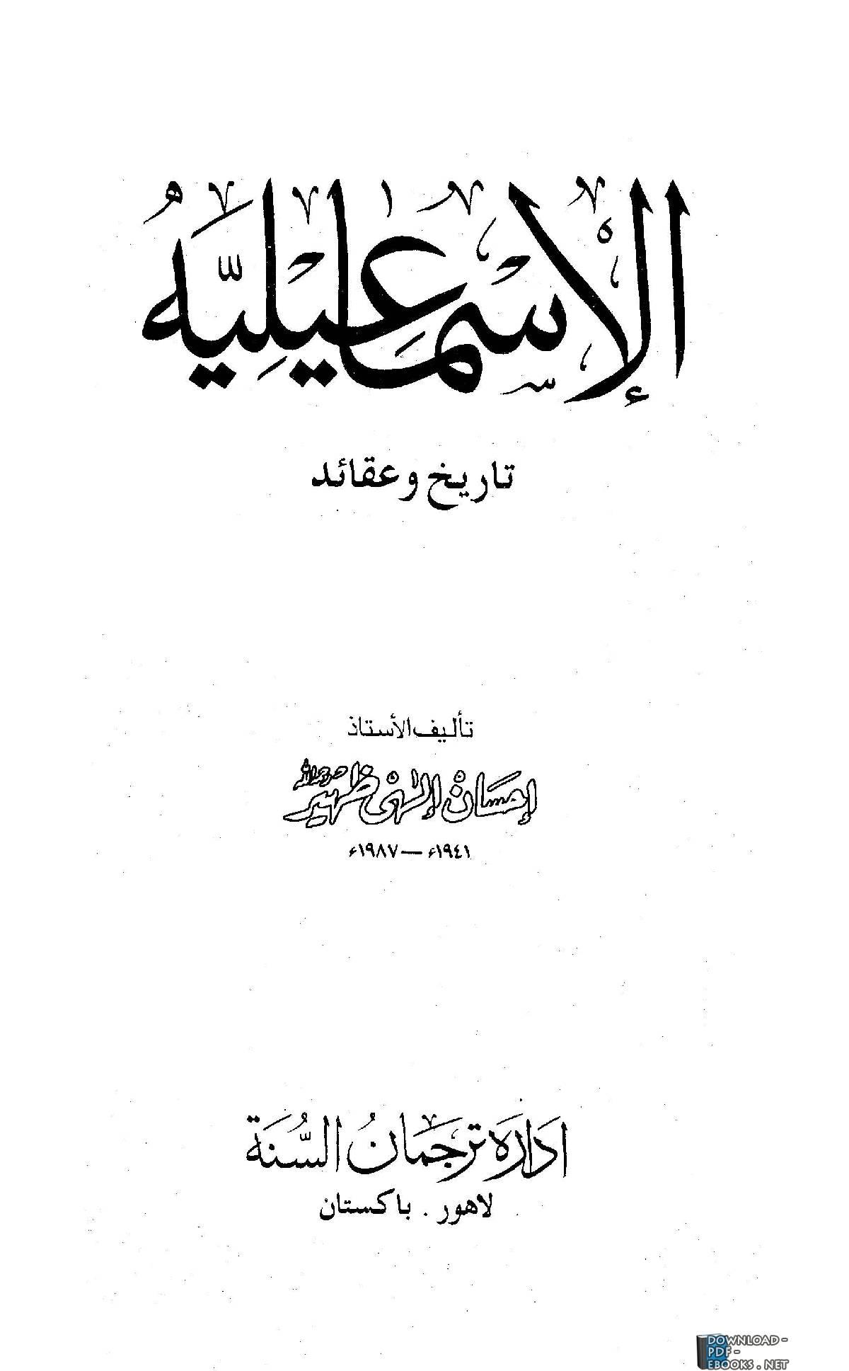❞ كتاب الإسماعيلية تاريخ وعقائد ❝  ⏤ إحسان إلهي ظهير