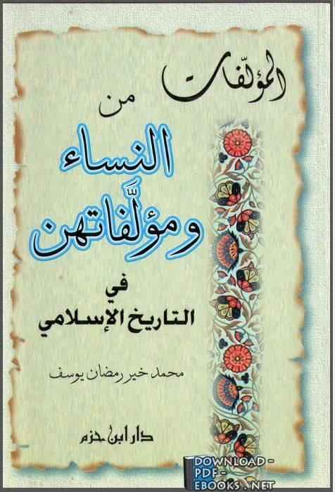 كتاب المؤلفات من النساء ومؤلفاتهن في التاريخ الإسلامي