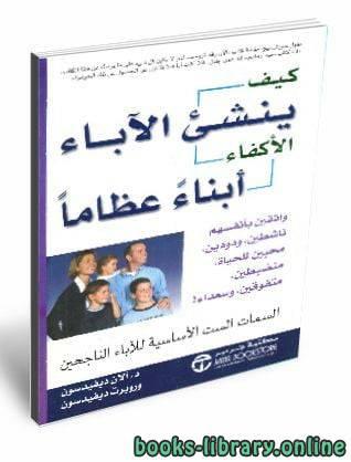 ❞ كتاب كيف ينشئ الآباء الأكفاء أبناء عظاما ❝  ⏤ آلان ديفيدسون و روبرت ديفيدسون