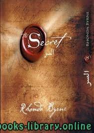 كتاب السر ل  روندا بايرن