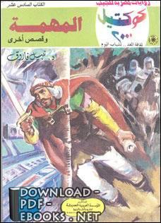 كتاب الخدعة الرهيبة pdf