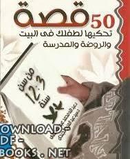 ❞ كتاب 50 قصة تحكيها لطفلك فى البيت و الروضة و المدرسة ❝  ⏤ عبد الله محمد عبد المعطي