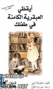 كتاب ايقظي العبقرية الكامنة في طفلك pdf
