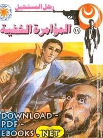 ❞ رواية المؤامرة الخفية(رجل المستحيل) ❝  ⏤ نبيل فاروق