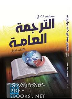 ❞ كتاب محاضرات في الترجمة العامة - محمد يحيى أبو ريشة ❝  ⏤ محمد يحيى أبو ريشة