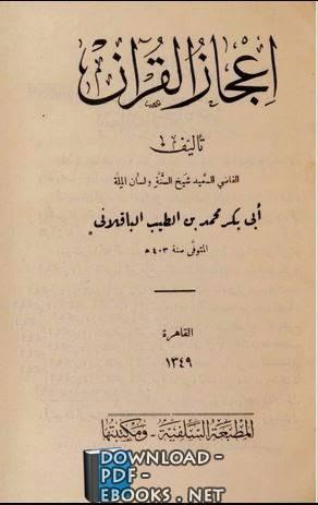 ❞ كتاب إعجاز القرآن : أبو بكر الباقلاني ( المطبعة السلفية ) ❝  ⏤ محمد بن الطيب أبو بكر الباقلاني