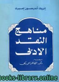 ❞ كتاب مناهج النقد الأدبي  ❝  ⏤ إنريك أندرسون-إمبرت