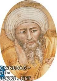 ❞ كتاب  ثلاث رسائل لأبي الوليد محمد بن رشد ❝  ⏤ ابن رشد