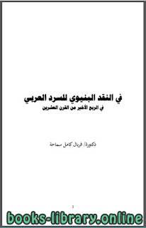 ❞ كتاب في النقد البنيوي للسرد العربي في الربع الأخير من القرن العشرين ❝  ⏤ فريال كامل سماحة