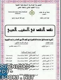 ❞ كتاب نقد  النقد في المغرب العربي ❝  ⏤ بدرة قرقورى