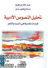 ❞ كتاب تحليل النصوص الأدبية قراءات نقدية في السرد والشعر ❝  ⏤ صالح هويدي