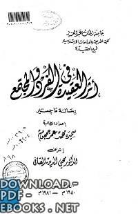❞ كتاب أثر العقيدة في الفرد والمجتمع ❝  ⏤ سميرة محمد جمجوم