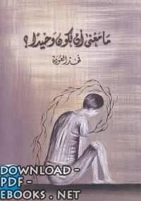تحميل كتاب ما معنى ان تكون وحيدا