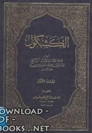 ❞ كتاب  الكشكول لخاتمة الأدباء وكعبة الظرفاء pdf ❝  ⏤ محمد بهاء الدين العاملي