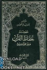 ❞ كتاب معجم حفاظ القرآن عبر التاريخ ج1 ❝  ⏤ محمد سالم محيسن