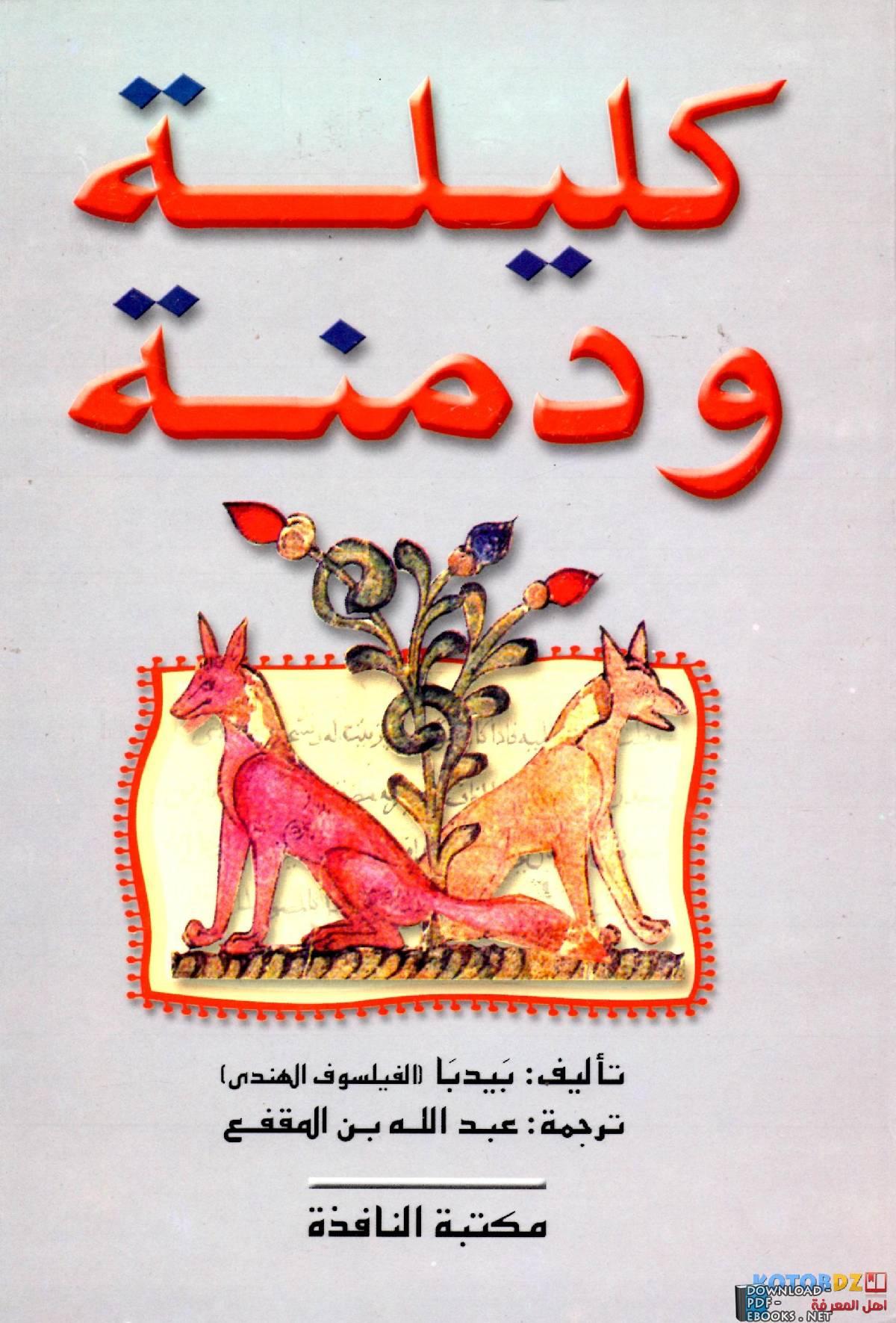 ❞ كتاب  كليلة ودمنة ❝  ⏤ عبد الله بن المقفع