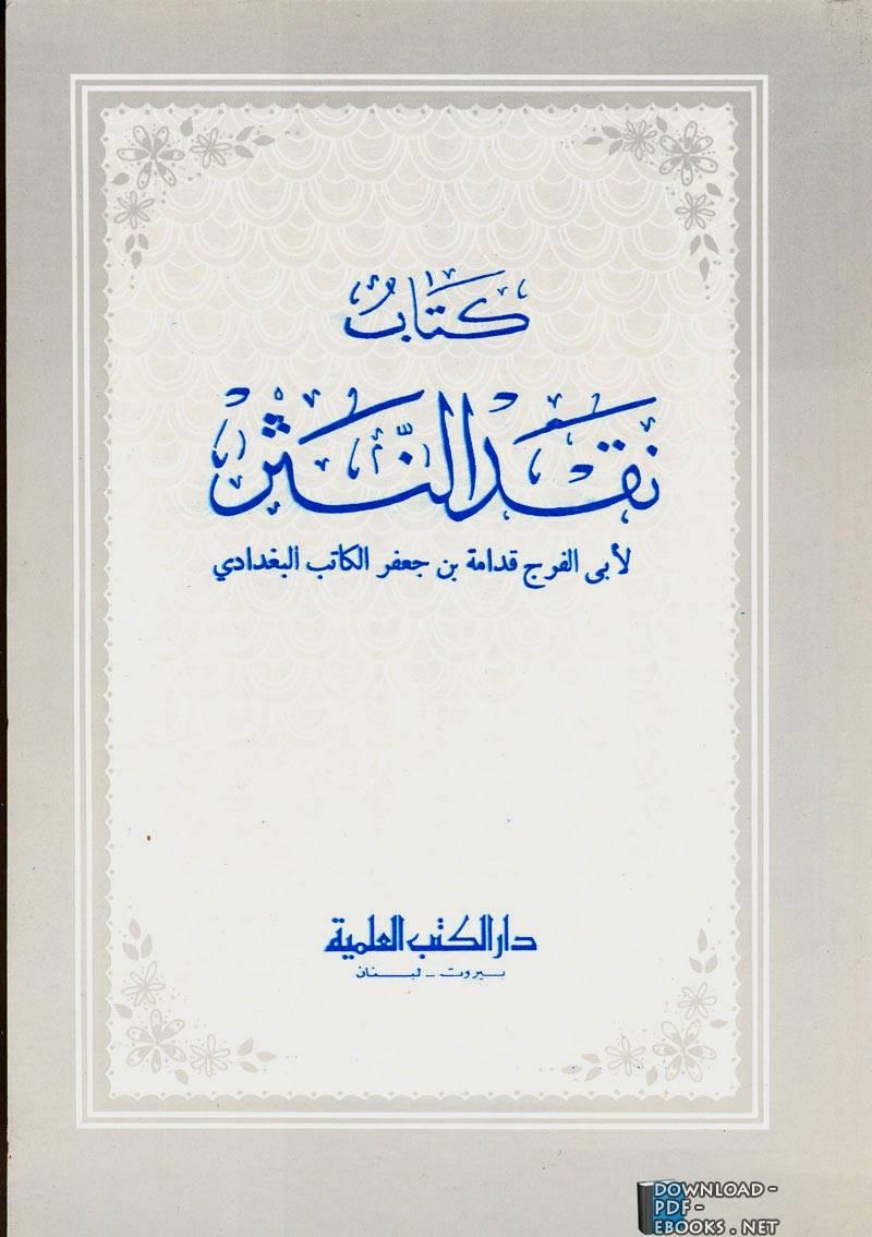 ❞ كتاب نقد النثر (أو كتاب البيان) ❝  ⏤ قدامة بن جعفر الكاتب البغدادى