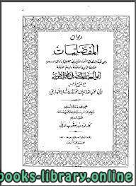 ❞ كتاب  المفضليات مع شرح وافر لابن الأنباري ❝  ⏤ محمد بن القاسم الأنباري