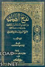 كتاب  نفح الطيب من غصن الأندلس الرطيب