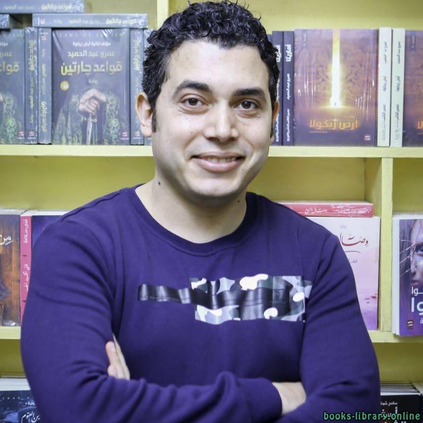 كتب عمرو عبد الحميد