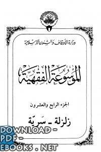كتاب الموسوعة الفقهية الكويتية- الجزء الرابع والعشرون (زلزلة – سرية)