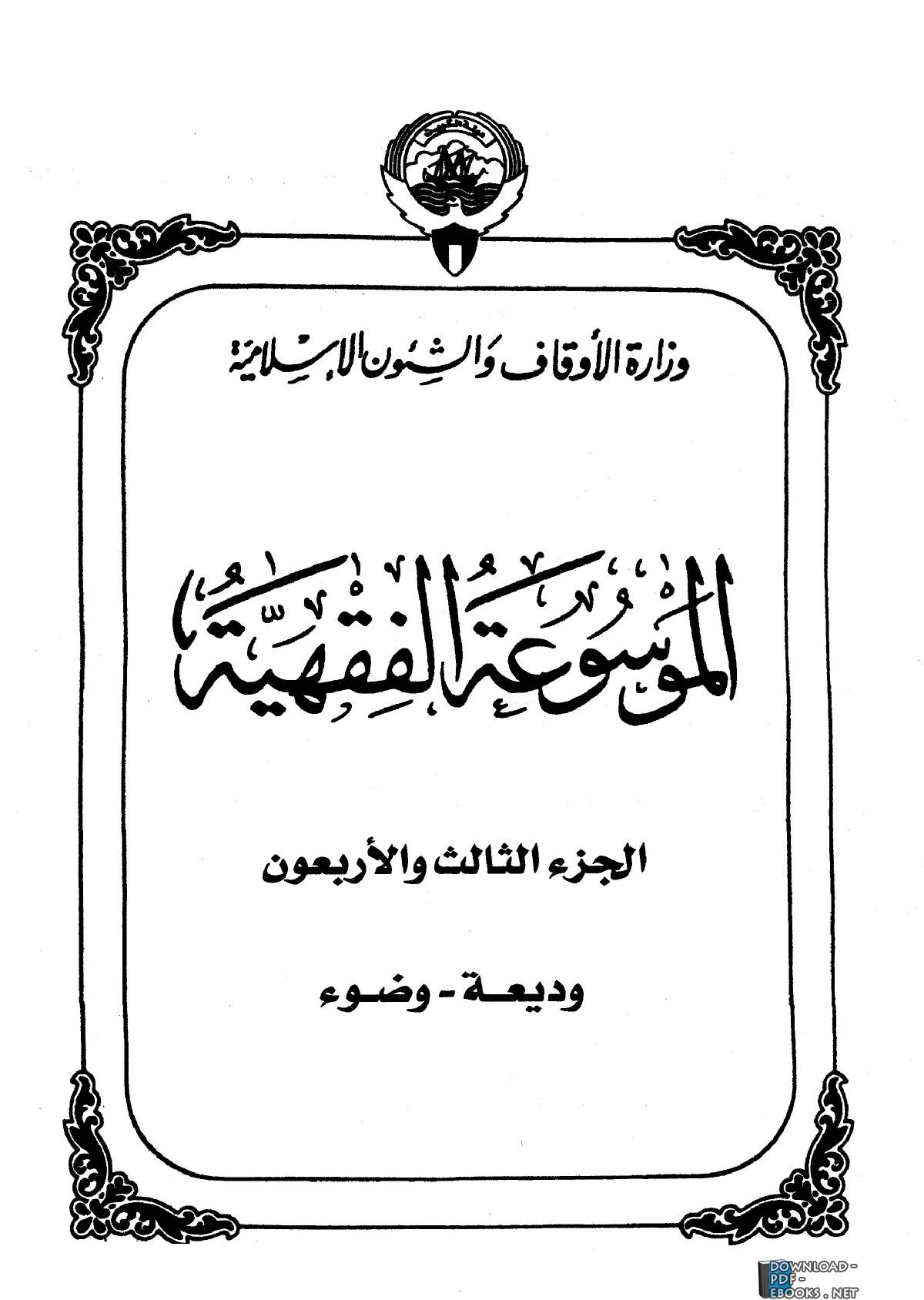 الموسوعة الفقهية الكويتية Pdf