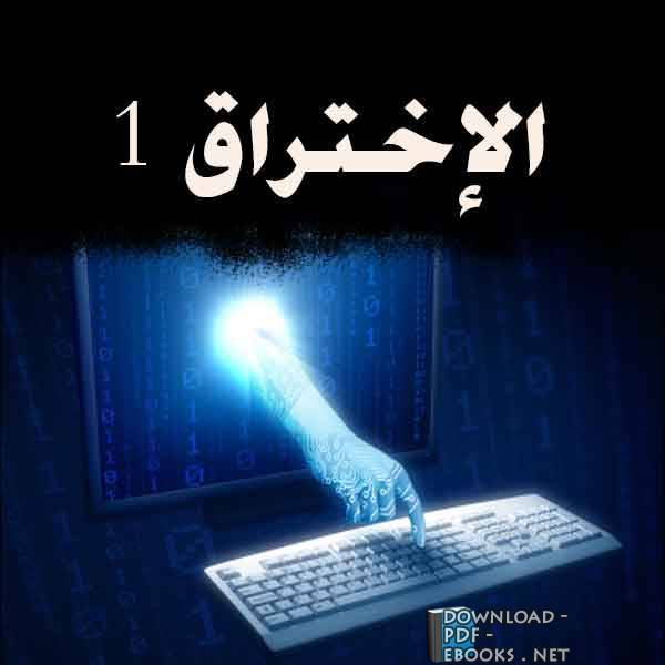كتاب اختراق الشبكات اللاسلكية pdf