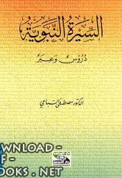 كتاب  السيرة النبوية دروس وعبر