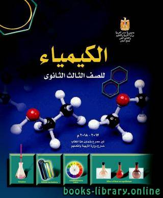 ❞ كتاب منهج الكيمياء للصف الثالث الثانوي ❝  ⏤ مجموعة من المؤلفين