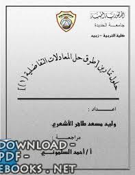 ❞ كتاب حلول تمارين في طرق حل المعادلات التفاضلية 1  ❝