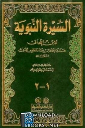 كتاب السيرة النبوية للصلابي pdf