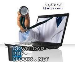 ❞ كتاب  تعلم صيانة الحاسب المحمول(laptop)  ❝