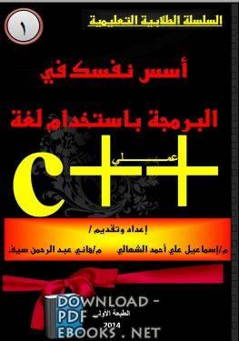 ❞ كتاب أقوى كتاب لتعلم أساسيات البرمجة باستخدام  لغة السي بلس بلس c++  ❝