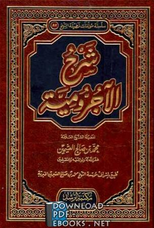 ❞ كتاب  شرح الآجرومية ❝  ⏤ محمد بن صالح بن العثيمين