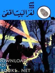 ❞ كتاب لغز البيت الخفى ❝  ⏤ محمود سالم